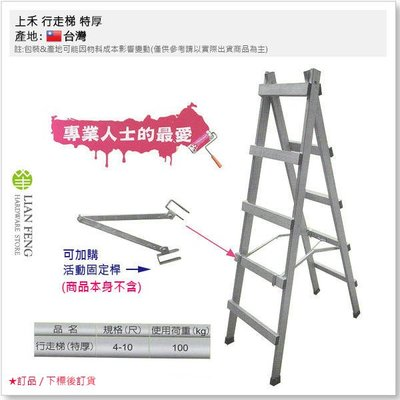 【工具屋】*含稅* 上禾 行走梯 特厚 5尺 活動梯 油漆梯 鋁梯 防止斷裂 荷重100KG 工作梯 左右移動 台灣製
