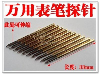 A探針 焊在萬用表筆上跑線路探針 測試探針 表筆針 錶針2MM粗  (7個)W32[275954-043]