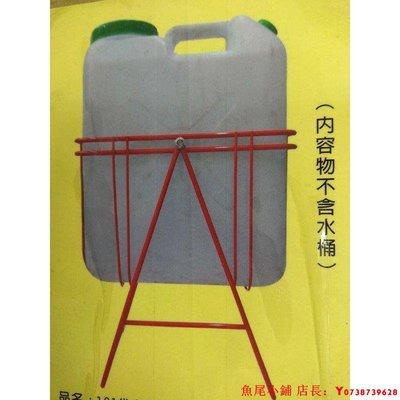 20公升水桶架 水桶架 20公升 省力 鐵架 加粗 臺灣製造 水桶 省力倒水*魚尾小鋪
