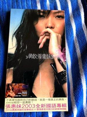 張惠妹-勇敢專輯-首批限量精裝版 (全新) 未拆封/非再版/已絕版     特價:1800元  僅剩最後一張