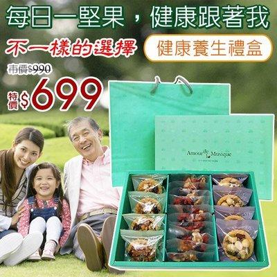 健康養生禮盒韓國瑜最愛 蜂蜜核桃塔.夏威夷豆塔.三寶堅果 附提帶禮盒包裝 送禮大方
