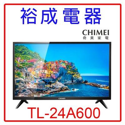 【裕成電器‧高雄自取免運費】奇美24吋液晶電視TL-24A600 另售 TL-32A900 TH-32J500W國際