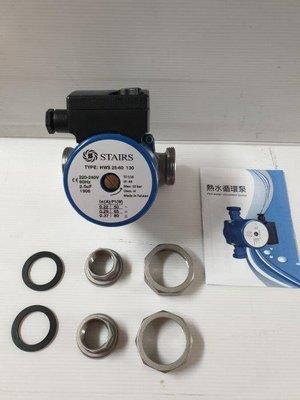 【泵浦五金】STAIRS 無聲熱水循環泵浦~熱泵用馬達~白鐵不生鏽水機~迴水馬達 台灣製造