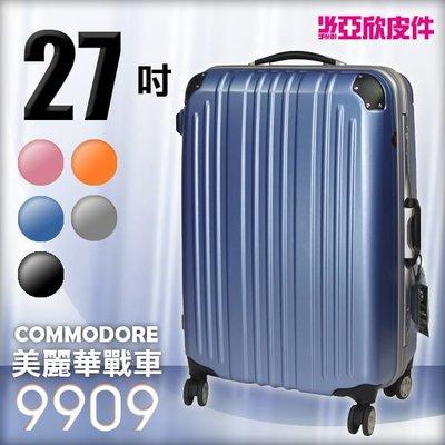 ☆東區亞欣皮件☆Commodore 美麗華戰車硬殼行李箱-9909 海洋藍27吋