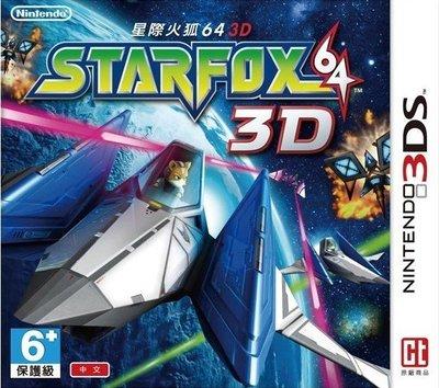 【二手遊戲】任天堂 3DS 星際火狐64 3D STARFOX 64 中文版 台版 台灣機專用【台中恐龍電玩】
