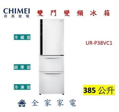 【全家家電】《享折扣》CHIMEI奇美 UR-P38VC1 385公升 三門變頻冰箱