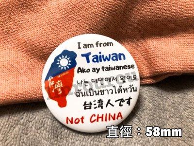 🔥當天出貨🔥58mm我是台灣人🇹🇼胸章 出國必備👍多國語言 一個就搞定!💙英文/菲律賓文/韓文/泰文/日文💙