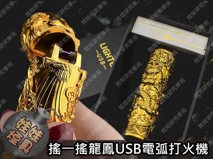 ㊣娃娃研究學苑㊣搖一搖龍鳳USB電弧打火機 充電式 防風 打火機 電子點煙器 雙用電子打火機( SB180 )