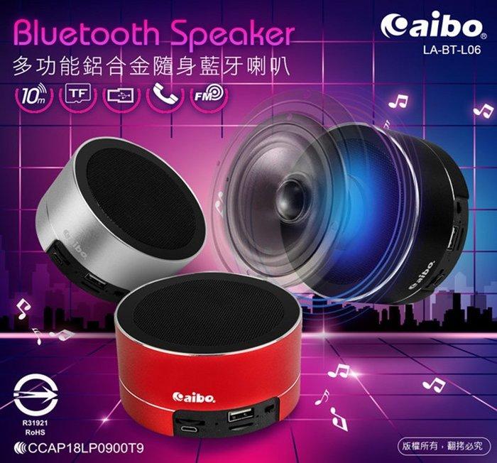 ☆台南PQS☆aibo BT-L06 多功能鋁合金隨身藍牙喇叭(記憶卡/隨身碟/FM) 性能強大 高質感鋁合金