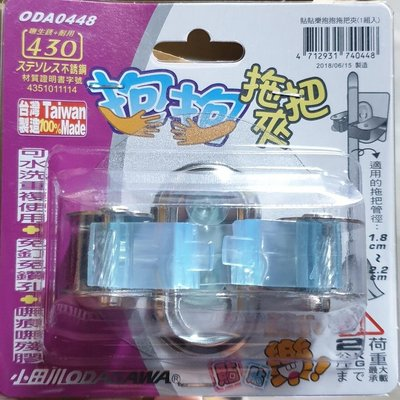 貼貼樂。無痕抱抱拖把夾。可重覆使用。台灣製造