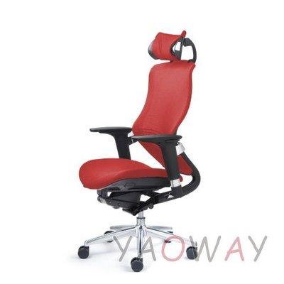 【耀偉】舒樂活 NU CHAIR鋁合金款網椅-紅(人體工學椅/主管椅/電腦椅/網椅)