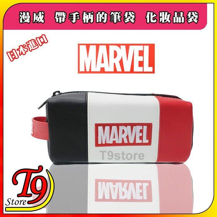 【T9store】日本進口 Marvel (漫威) 帶手柄的皮革筆袋 化妝品袋