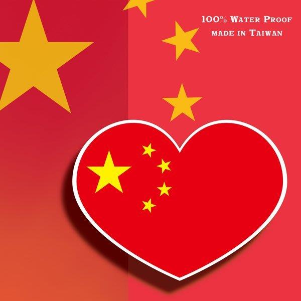 【國旗貼紙專賣店】大陸中國愛心形旅行箱貼紙/抗UV防水/China/多國款可收集和客製