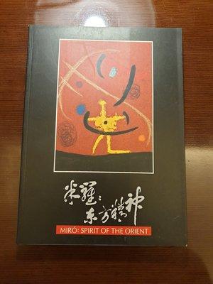 藏澐閣 - 米羅-東方精神 國立台灣藝術教育館