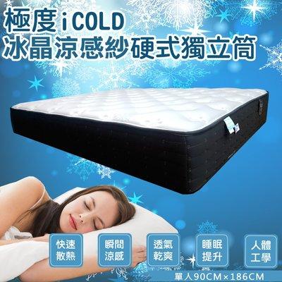 【BNS居家生活館】極度iCOLD冰晶紗硬式涼感獨立筒床墊(3尺單人90CMX186CM) 床墊/單人/獨立筒/涼感