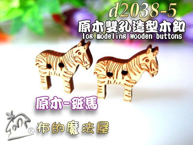 【布的魔法屋】d2038-5原木色2入組斑馬雙孔造型木釦(原木扣裝飾釦,可愛動物造形釦,拼布釦子.動物木釦.動物鈕釦)