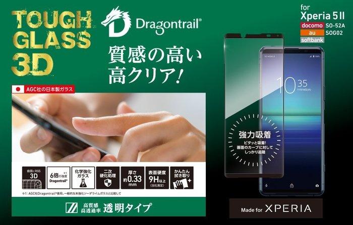 日本 Deff Sony Xperia 5 Mark II 透明 抗藍光 抗指紋 高強度玻璃保護貼