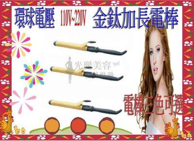*光麗美容髮品批發* 加長型電棒捲 電熱捲棒 捲髮棒 捲髮器(加送6樣贈品)