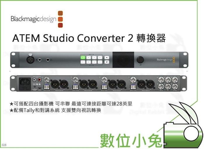 數位小兔【BlackMagic ATEM Studio Converter 2 轉換器】視訊轉換 串聯 公司貨