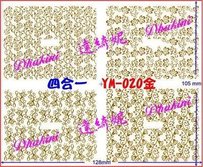 ❤破盤價❤最便宜喔!一張抵四張~※唯美時尚日本風、復古超薄金屬鏤空貼紙※~YM款