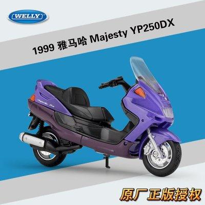 威利WELLY 1:18 雅馬哈YAMAHA MAJESTY YP250DX摩托車仿真模型