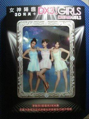凱華 女神降臨 DX3!Girls 3D寫真卡 DREAM GIRLS 卡盒  全球限量500盒〈全新未開封〉