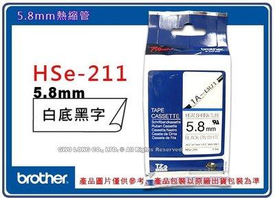 CASIO 手錶專賣店 國隆 【BROTHER*色帶】5.8mm 熱縮套管-HSe-211_開發票