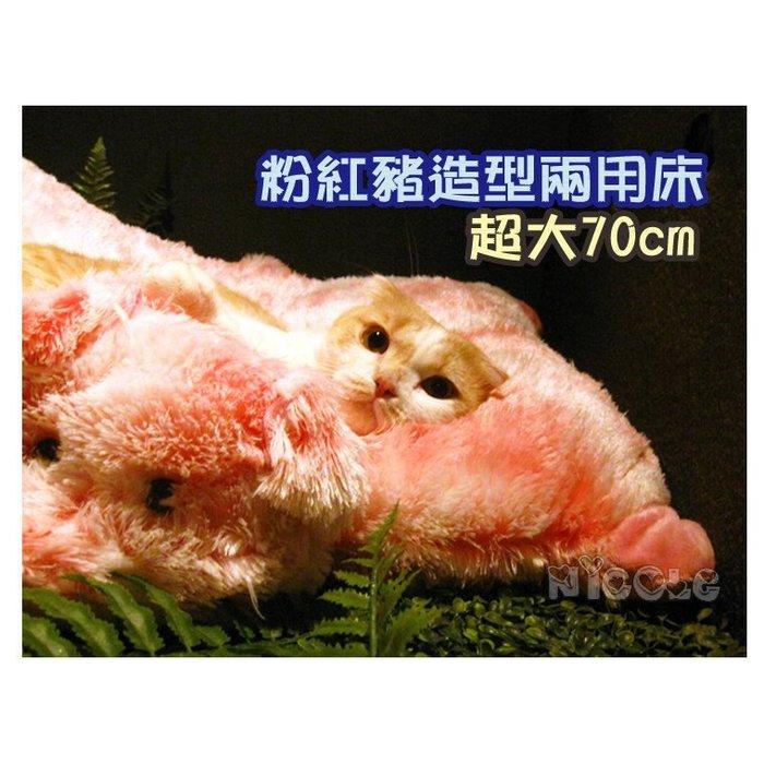 *Nicole寵物*特大款 粉紅豬造型床《史上最軟!可摺疊》滿二免運促銷,保暖墊,胖胖床,睡床,狗狗床