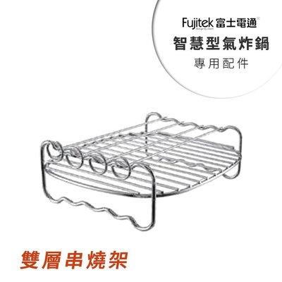 日本富士電通智慧型氣炸鍋專用配件 雙層串燒架
