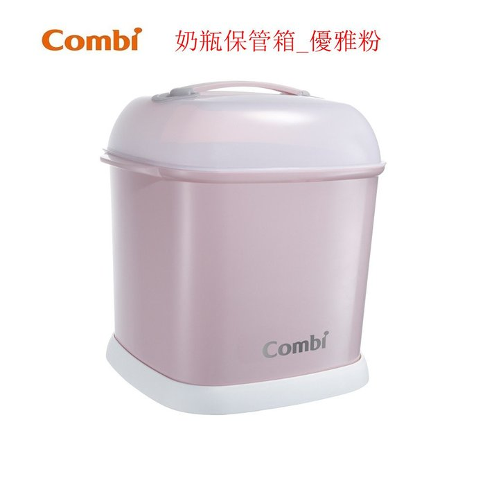 【寶貝屋】Combi康貝-奶瓶保管箱_優雅粉/寧靜灰