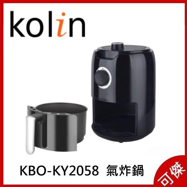 Kolin KBO-KY2058  歌林 免油頂級健康氣炸鍋 氣炸鍋  2L 不沾塗層內鍋 多段溫度可調  可傑