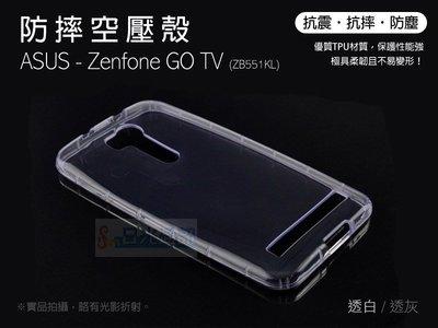 s日光通訊@【STAR】ASUS Zenfone GO TV ZB551KL 防摔保護TPU空壓殼 軟殼 透明 裸機感