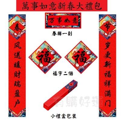【限量20套免運】春聯+紅包大禮包 鼠年春聯套裝 紅包任您選  鼠年紅包  新春紅包