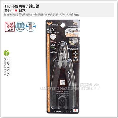 【工具屋】*含稅* TTC 不銹鋼電子斜口鉗 SCN-140 斜口剪 精密鉗 切剪 切斷 電子 附彈簧 作業 日本製