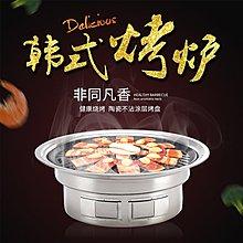烤爐烤生蠔燒烤爐子家用戶外304不銹鋼燒烤架木炭烤肉烤串碳烤爐野餐燒烤