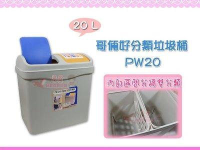 ☆88玩具收納☆哥倆好分類垃圾桶 34*24*34cm PW20 資源回收桶 腳踏收納桶 附蓋 20L 3入900元
