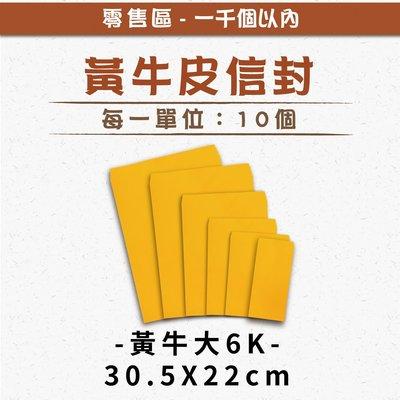【祝鶴設計 - 大6K 黃牛皮信封】單位:10個 可少量訂購 公文封 中式信封 黃牛皮 牛皮公文封 信封袋 台中市