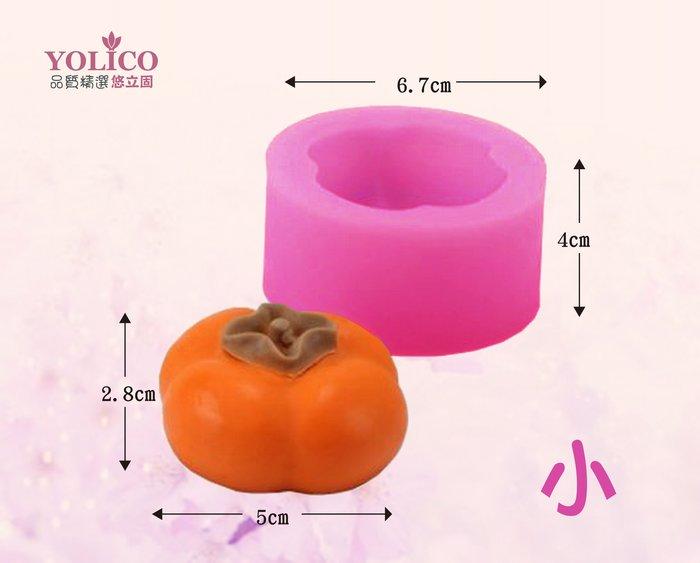 【悠立固】Y589 柿子水果液態矽膠模 蛋糕模 手工皂模 烘焙工具 蠟燭模冰格巧克力布丁果凍模具 翻糖模 食品級
