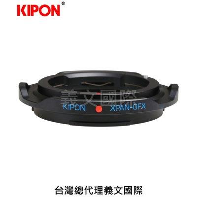 Kipon轉接環專賣店:HB XPAN-GFX(Fuji|富士|哈蘇|Hasselbad|GFX100|GFX50S|GFX50R)