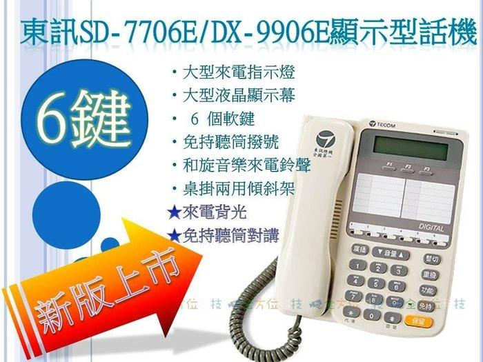 全方位科技-TECOM 東訊數位式總機話機SD-7706E/DX-9906E商務電話機 6鍵電話總機自動總機分機