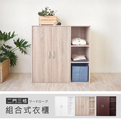 衣櫥 Buyjm H-二門三格組合式衣櫃-DIY 收納櫃 斗櫃 A-203
