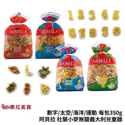 Arbella 阿貝拉 杜蘭小麥 無鹽麵 造型麵 兒童麵 義大利麵 350g 寶寶麵 蔬菜麵 數字麵 三色麵