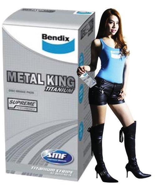 (新竹優質店家) BENDIX 鈦條紋 剎車前來令片 New RAV 4 2013年~ 高階MKT 金屬王鈦條紋