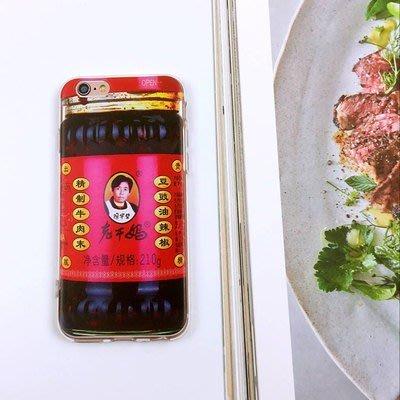 老乾媽iphone6s手機殼矽膠惡搞奇葩防摔蘋果6plus保護套超薄軟殼