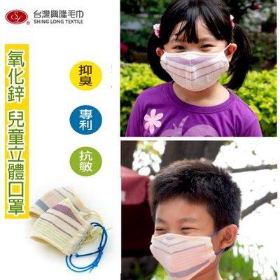 兒童款 紋織氧化鋅紗布立體口罩(單入)...