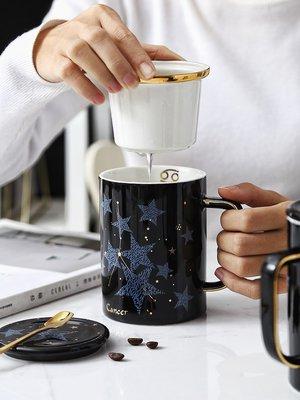 Ordinary shop 個性 創意 馬克杯北歐星座杯子陶瓷帶蓋勺男女情侶馬克杯帶過濾茶漏辦公室咖啡水杯生活用品