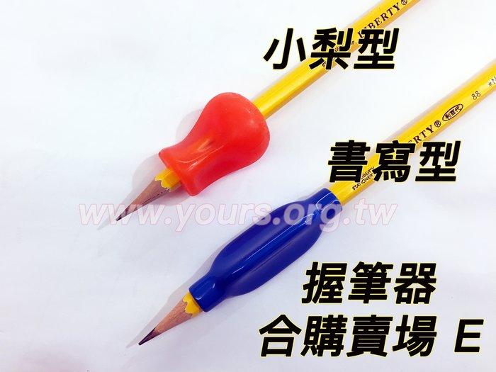 感統家族_美國進口小梨型握筆器及書寫型握筆器各一顆
