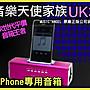 【傻瓜批發】MUSIC ANGEL 音樂天使 UK3 iPhone4 4s 喇叭音箱 MP3 TF擴充讀卡機 板橋可自取