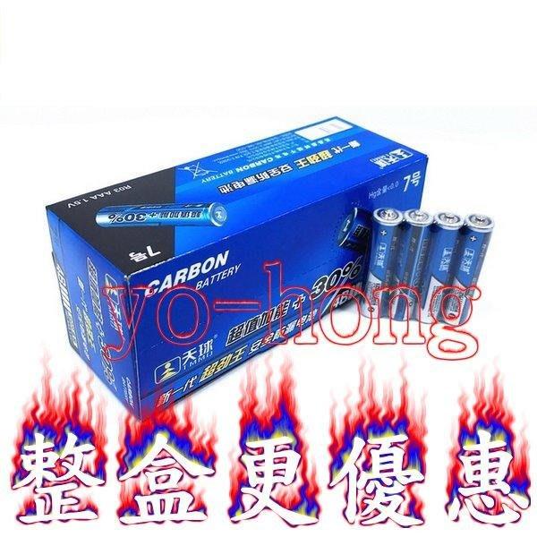 [yo-hong]天球超勁王60粒裝 4號碳鋅電池 四號電池 1.5V鋅錳乾電池