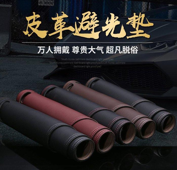 BMW寶馬1-Series 116 118 120 125 中控台止滑墊、碳纖維紋避光墊、止滑墊、隔熱墊